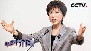 [中国新闻] 洪秀柱同蓝军台南其他民代参选人合体造势 | CCTV中文国际