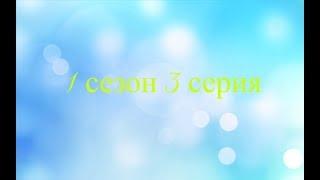 Сериал Winx