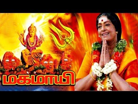 Tamil Super Hit Amman Divotional Movie Magamaiyee  KR.Vijaya,Jaisankar, Shobana