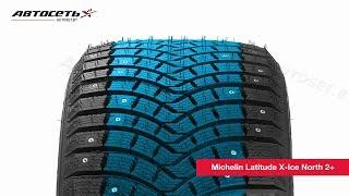 Обзор зимней шины Michelin Latitude X-Ice North 2+ ● Автосеть ●
