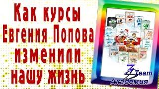 Видео-отзыв по курсам Евгения Попова