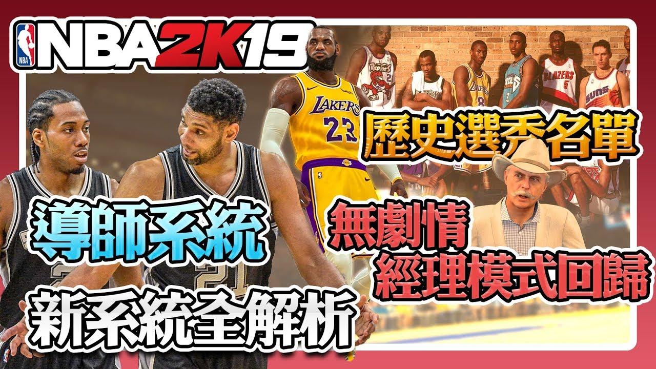 【NBA 2K19】MyGM與MyLeague模式最新消息!歷史選秀名單正式推出!?全新導師系統上線!值得推薦的好遊戲! - YouTube