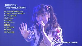 NMB48 24thシングル『恋なんかNo thank you!』に収録されている「難波鉄砲隊其之九」のメンバーは、NMB48初の試みとなるファンの皆様の投票を行い、【安部若菜・鵜野 ...