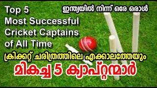 Top 5 Most Successful Cricket Captains of All Time...