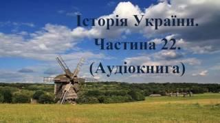 Історія України. Аудіокнига. Підготовка до ЗНО. Частина 22.
