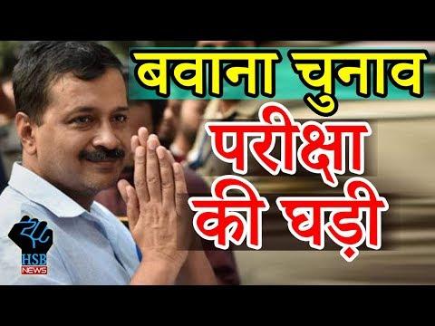 Kejriwal आर  या पार, Delhi की Bawana सीट पर उपचुनाव जारी