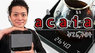 【アカイア】究極のコーヒードリップスケール『acaia PEARL Black』を購入!Coffee Scale AP005AT