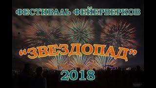 Фестиваль фейерверков Звездопад 2018 Смоленск