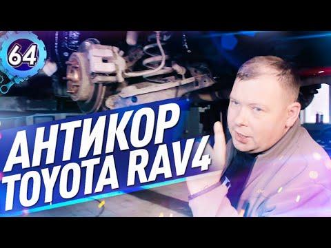 АНТИКОР TOYOTA RAV4 2020. Обработка днища Тойота Рав 4. Цена антикоррозийной обработки? (выпуск 64)