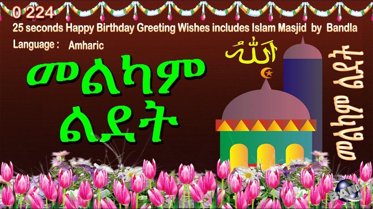 0 224 Amharic 25 Seconds Happy Birthday Greeting Wishes Includes Islam Masjid By Bandla Youtube