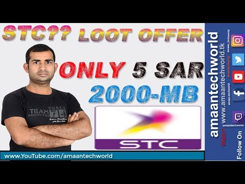 STC! New? Package Launched || Only 5 SAR || 2000-MB | DATA || Internet  DEC-2017 End Package