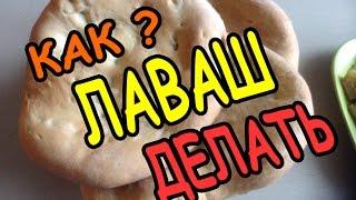 Как делать лаваш в тандыре | How to make pita bread in the tandoor(В этом видео делюсь секретами приготовления лаваша, показываю подробно шаг за шагом как и что делать. Так..., 2016-10-25T13:04:31.000Z)