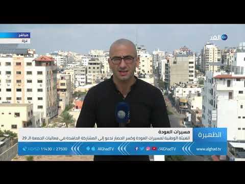 """مراسل الغد: غزة تستعد لانطلاق جمعة """"انتفاضة القدس"""""""