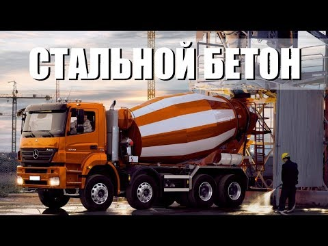 """""""Стальной"""" бетон -  миф или реальность? Дыхание жизни."""