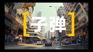"""Symbiz """"Zi Daan (子弹)"""" — Broken Chinese EP 1"""