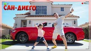 Ты ДОЛЖЕН это Видеть! Новый ДОМ Маме Кабриолет Папе Электромобиль Сене Рум Тур Сан Диего HOUSE TOUR