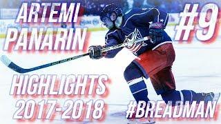 ARTEMI PANARIN HIGHLIGHTS 17-18 [HD]