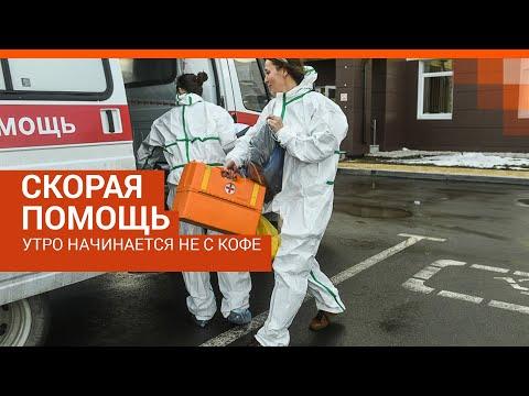 Утро в скорой помощи Екатеринбурга | E1.RU