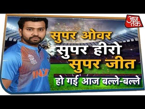 India Vs New Zealand: भारत ने सुपर ओवर में मारी बाजी, ये रहा मैच की आखिरी 12 गेंदों का रोमांच