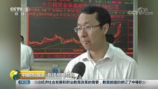 [中国财经报道]金价跃升至6年来最高水平 CCTV财经