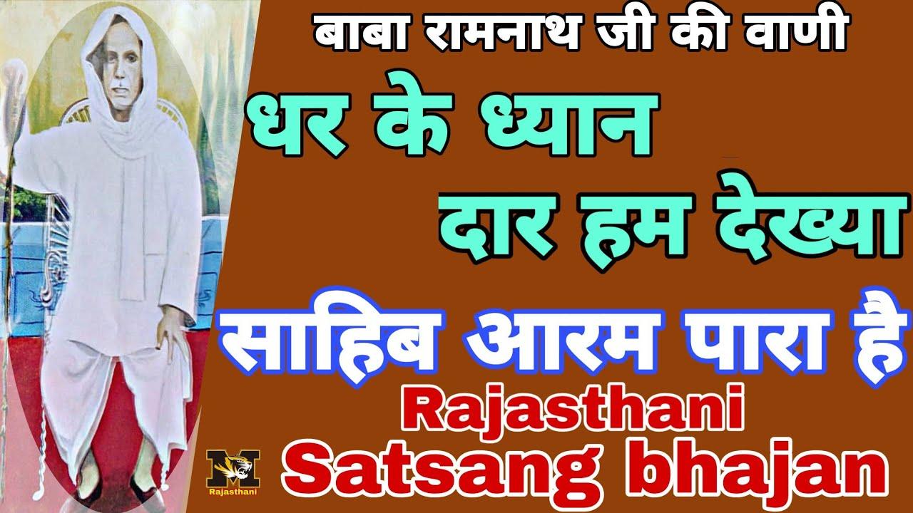 बाबा रामनाथ जी की वाणी || धर के ध्यान दार हम देख्या || Satsang bhajan || Baba Ramnath ji Maharaj