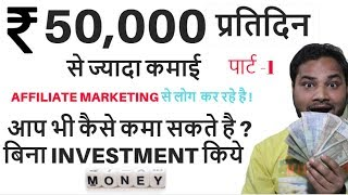 [Hindi] Earn money online $1000+ from Affiliate Marketing | Affiliate Marketing To Earn Money Online