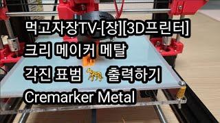 먹고자장TV-[장][3D프린터]  크리 메이커 메탈 각…