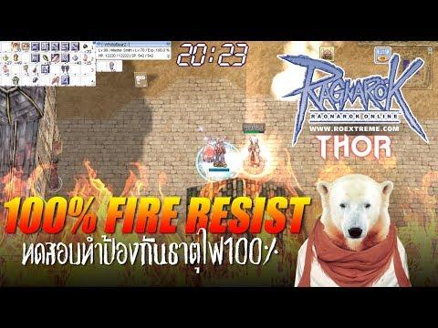 ROEXE : ทดสอบป้องกันธาตุไฟ 100%
