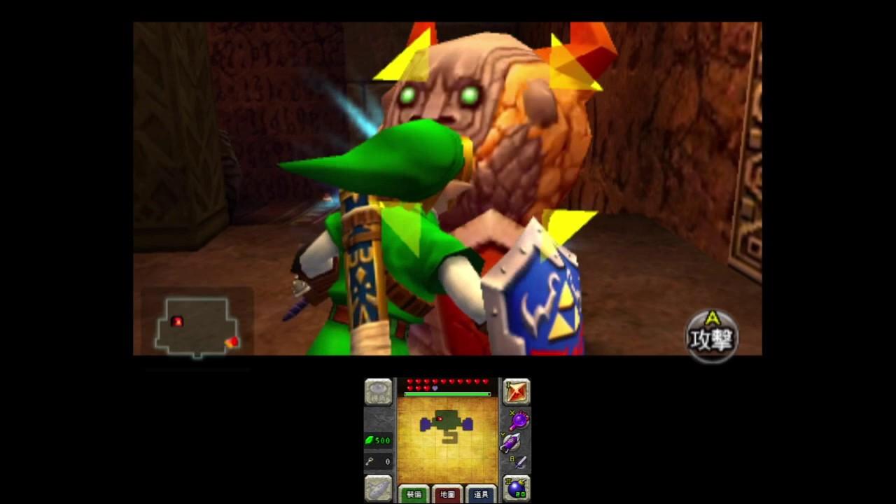 3DS《薩爾達傳說 時之笛3D》中文版遊戲全程二三:通過魂之神殿 - YouTube