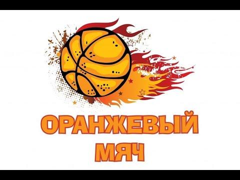 Оранжевый мяч 2019. 3 место