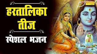 हरतालिका तीज स्पेशल   आज के दिन इस भजन को सुनने शिव पार्वती प्रसन्न होते   Hartalika Teej Bhajan  