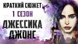 """ДЖЕССИКА ДЖОНС - 1 СЕЗОН - КРАТКИЙ СЮЖЕТ """"JESSICA JONES"""""""