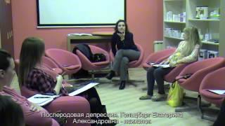 """Лекция: """"Послеродовая депрессия"""" 14.04.15"""
