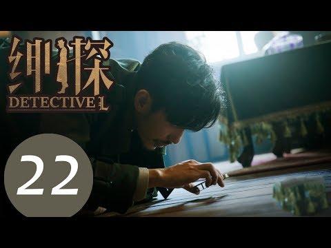 【ENG SUB】《绅探 Detective L》EP22——主演:白宇,尤靖茹,季晨,何涌生,董维嘉