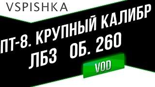 ЛБЗ Крупный Калибр (ПТ8) - Неделя ПТ на Об. 260