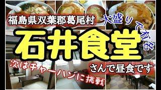 福島県双葉郡葛尾村 大盛りで有名な石井食堂さんで昼食です!  チャーハンはすごい量 thumbnail