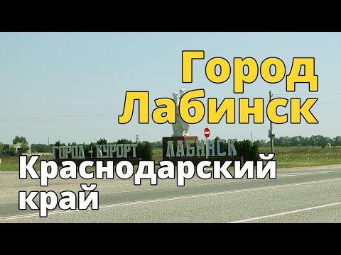 Лабинск, Краснодарский край