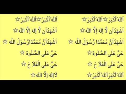 Azan (Adhan) In Ka'ba, Call To Prayer