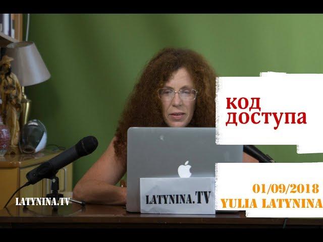 LatyninaTV / Код Доступа / 01.09. 2018 / Юлия Латынина