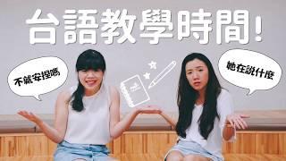 【哎唷喂TV】廣東版台語?台灣版粵語?你敢聽嗎?!