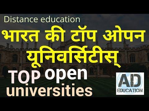 TOP OPEN universities of india भारत की टॉप ओपन(मुक्त) यूनिवसिर्टीस्