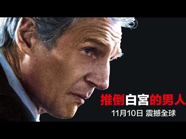 11/10【推倒白宮的男人 】HD電影正式預告︱連恩尼遜主演,講述美國史上最大政治醜聞「水門案」!