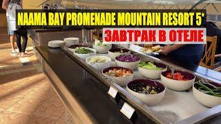 Завтрак в NAAMA BAY PROMENADE MOUNTAIN RESORT 5 Шарм Эль Шейх Египет 2020