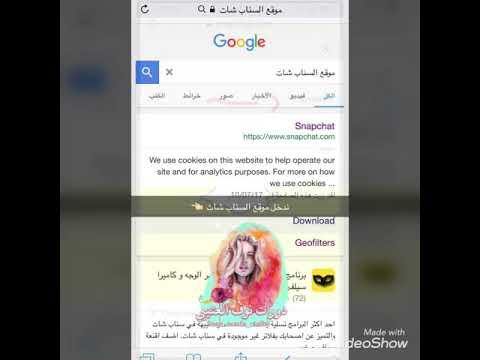 رفع فلاتر السناب شات عن طريق الجوال نوف العتيبي Youtube