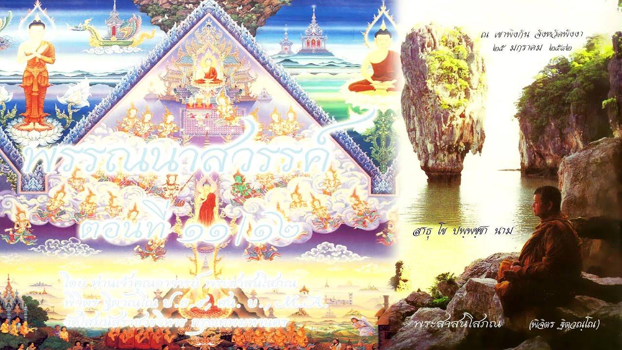 พรรณนาสวรรค์ 11/12