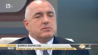 Тази Сутрин: Бойко Борисов: Дебат с Корнелия Нинова няма да има (09.03.17)