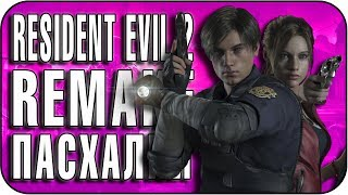 Пасхалки в Resident Evil 2: Remake [Easter Eggs]