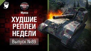 Стальной стояк - ХРН №89 - от Mpexa [World of Tanks]