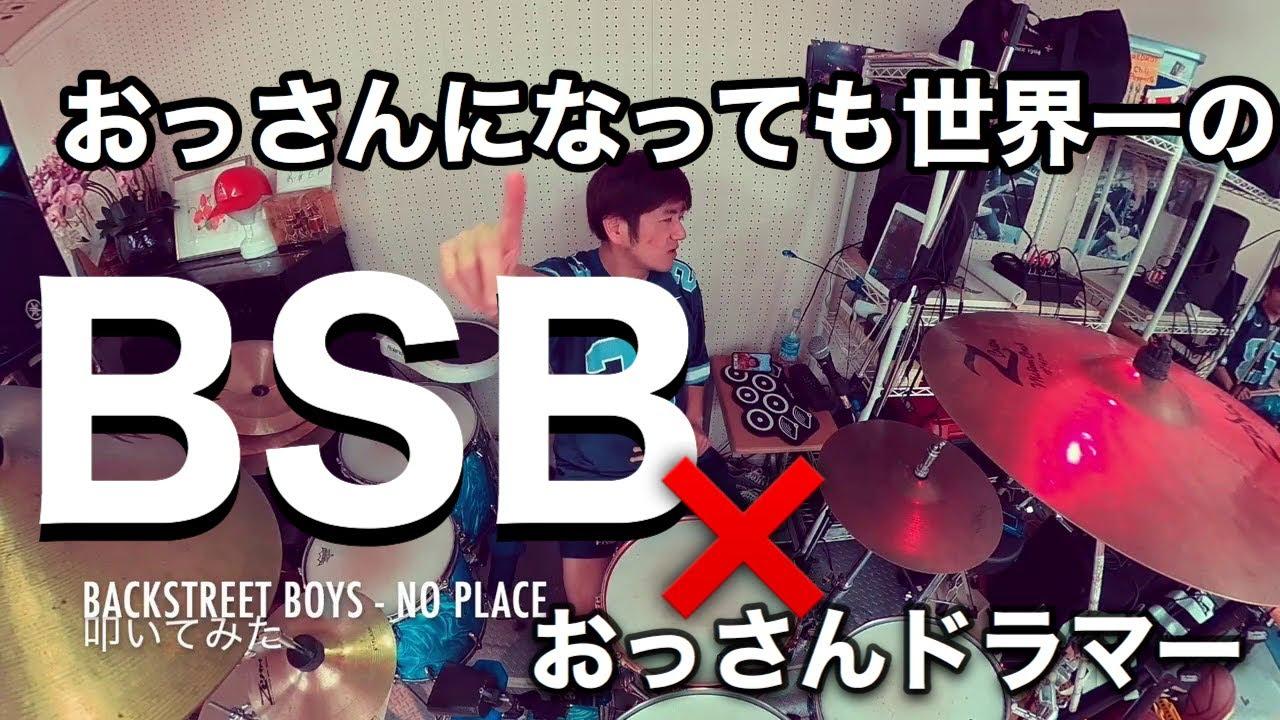 【Backstreet Boys - No Place】家にいながら世界中の音楽を楽しみながら演奏してシェアできる幸せ【叩いてみた】