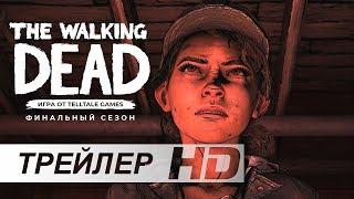 The Walking Dead: 4 Сезон (Финальный сезон) — Русский трейлер (Дубляж, 2018) [No Future]